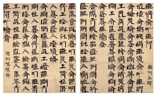 Fig. 32_Xu Bing_Song of Wandering Aengus